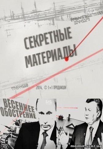 Секретные материалы. Украина