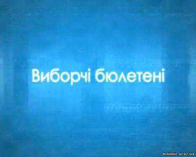 Виборчі бюлетені України смотреть Обучающее видео