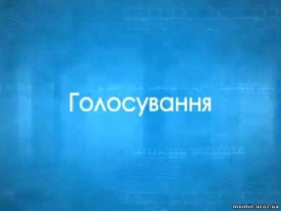 Видео урок  » Голосування України. Приміщення для голосування смотреть онлайн бесплатно без регистрации