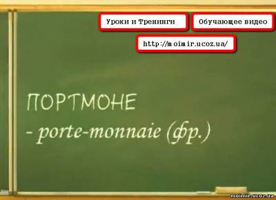 Портмоне, Копейка, рубль. Говорим без ошибок